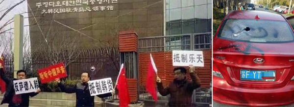 Chinese anti-THAAD protesters are picketing outside the Consulate General of the Republic of Korea in Qingdao in this picture taken on Wednesday (left). The photo on the right side shows a vandalized Korean brand car. [Images captured from the Weibo website]