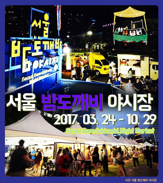 [카드뉴스] 서울의 밤에 떠나는 푸드트립 - '서울 밤도깨비 야시장'