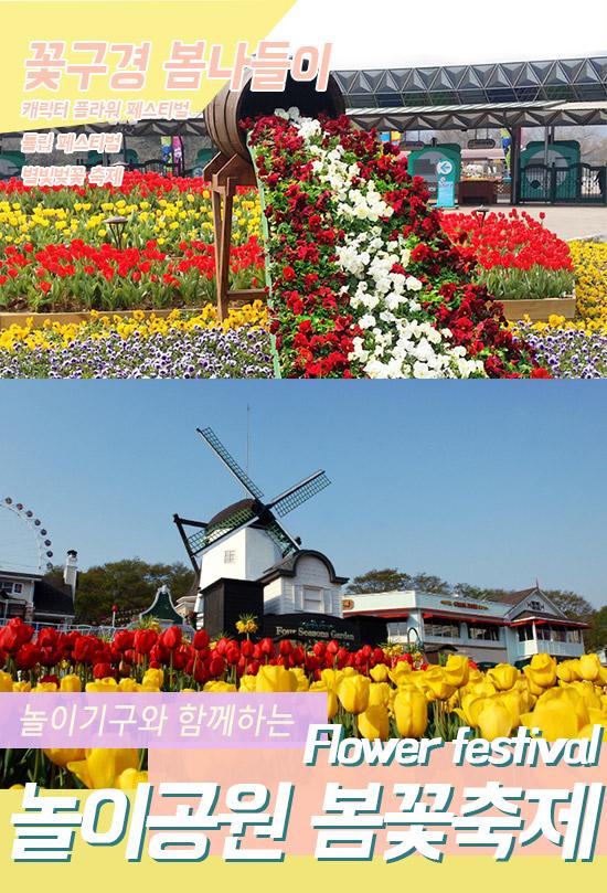 [카드뉴스] 봄꽃 만발! 놀이기구와 함께하는 '플라워 페스티벌'
