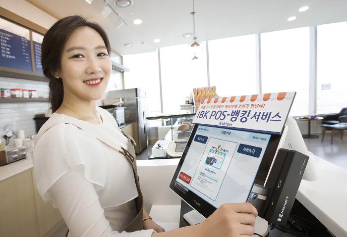 기업은행, 내 가게 속 미니 ATM 'IBK POS-뱅킹 서비스' 출시