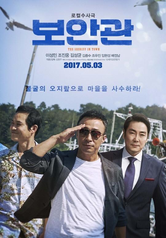[리뷰]코미디 수사극 액션 넘나든 이성민·조진웅·김성균의 `보안관`