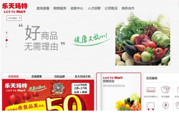 Lotte Mart's homepage in China