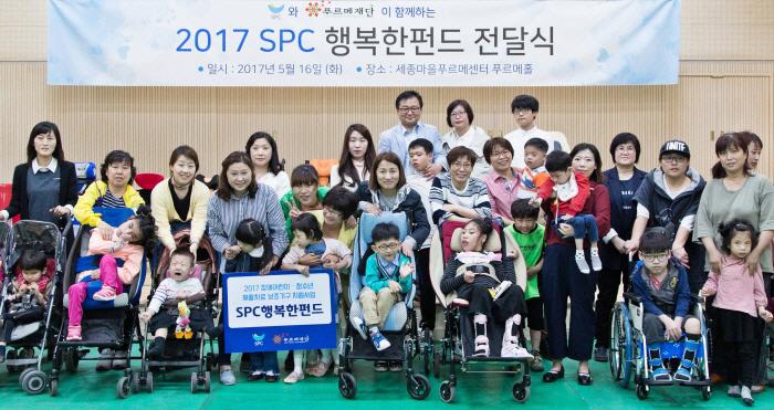 2017 SPC 행복한펀드 전달식 단체 사진[사진 제공 = SPC그룹]