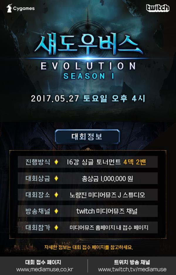 日 모바일게임 '섀도우버스' 아마추어대회 '에볼루션 시즌1' 개최