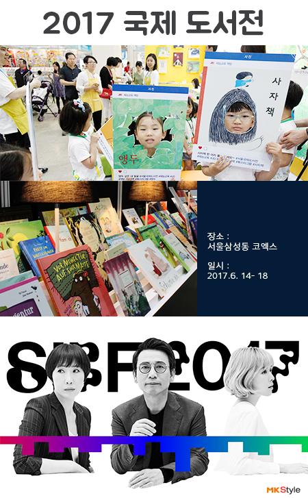 [카드뉴스] 국내외 서적과 작가 한자리에 - 2017 국제 도서전
