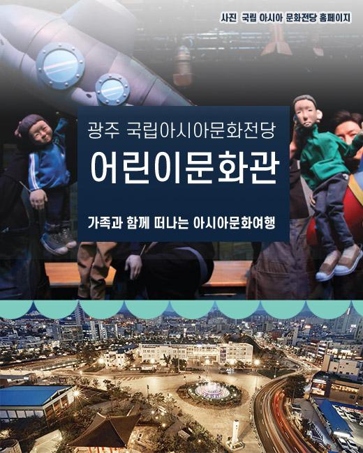 [카드뉴스] 어린이를 위한 문화 체험 - 광주 아시아문화전당