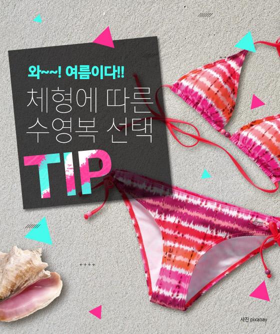 [카드뉴스] 체형에 맞는 '몸매 보정' 수영복 고르기 Tip