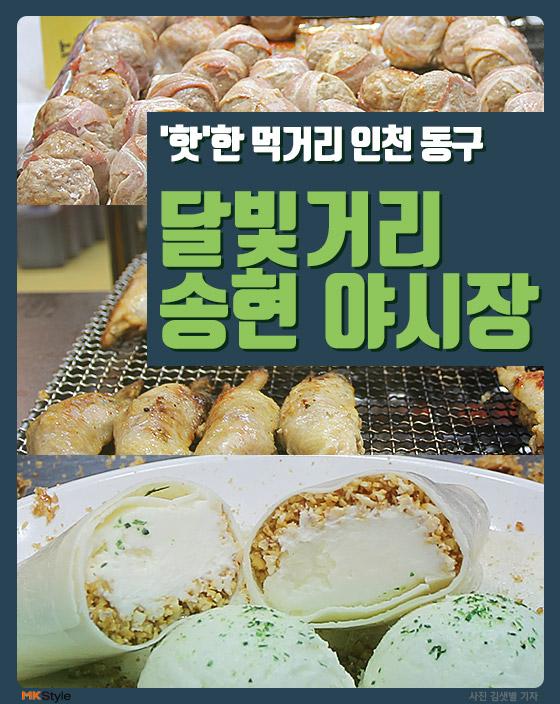 [카드뉴스] 젊은 세대 손짓하는 먹거리 장터 - 인천 '달빛거리 송현야시장'