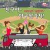 LG, 여성·어린이 대상 '응원버스' 이벤트 실시