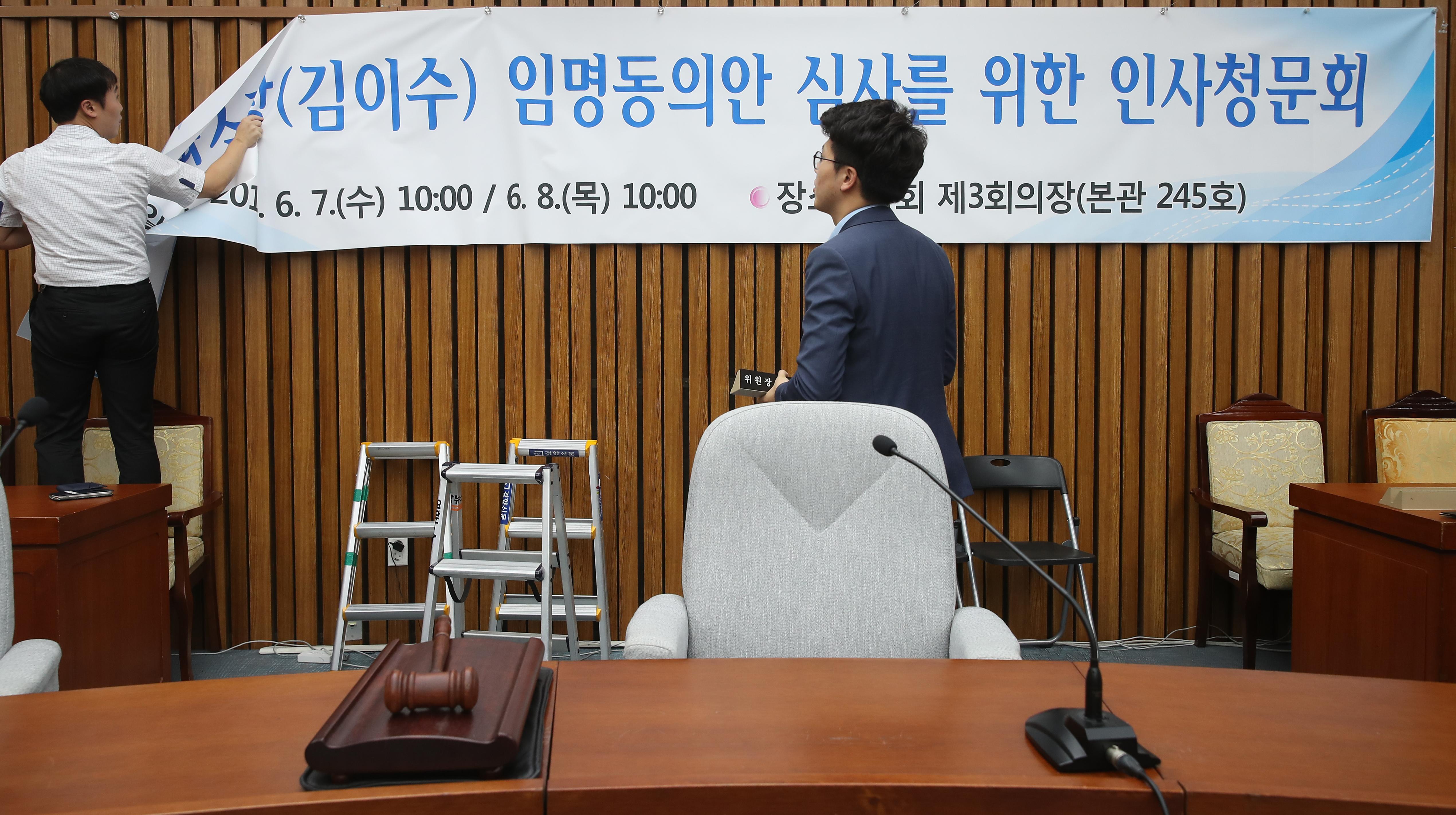 [국회] 與野, 김이수 헌재소장 임명동의안 표결처리 합의