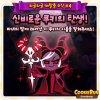 '쿠키런: 오븐브레이크' 시즌2 '예고'…SNS 이벤트도 마련
