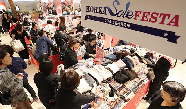 Korea Sale Festa 2016