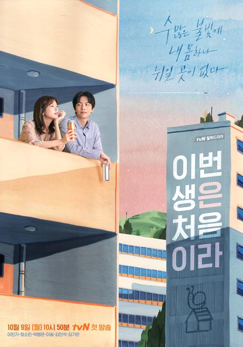'이번 생은 처음이라' 이민기X정소민, 달달한 로맨스 분위기 '솔솔'