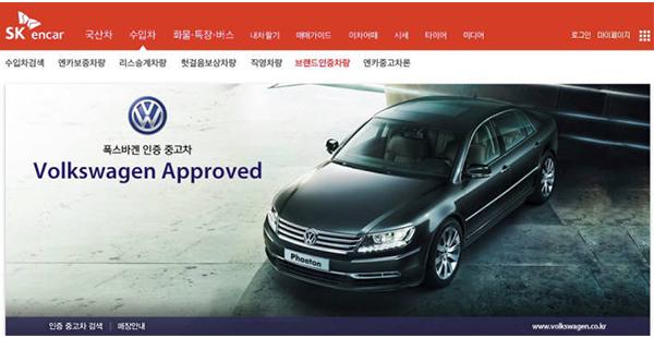 SK Encar's online website