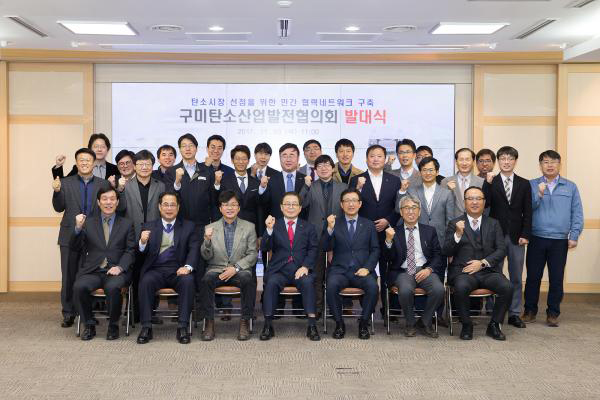 The Gumi Carbon Indistry Development Council was launched in Gumi, North Gyeongsang Province on Thursday [photo by Gumi City]