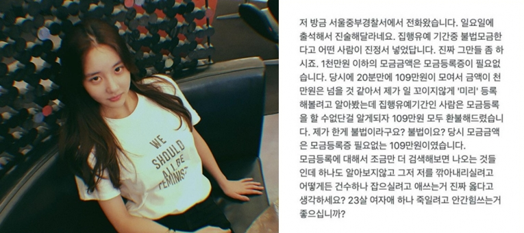 """""""23살 여자애 죽이려고…"""" <br>한서희, 경찰 출석"""