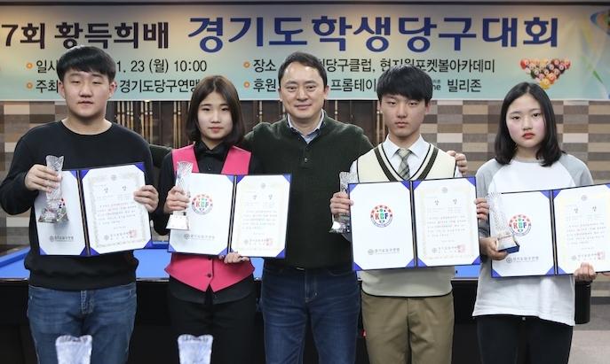 `아시안게임 金` 황득희배 제8회 경기학생당구대회