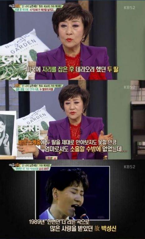 """박재란 """"딸 故박성신, 15년 <br>이상 만나지 못해"""""""