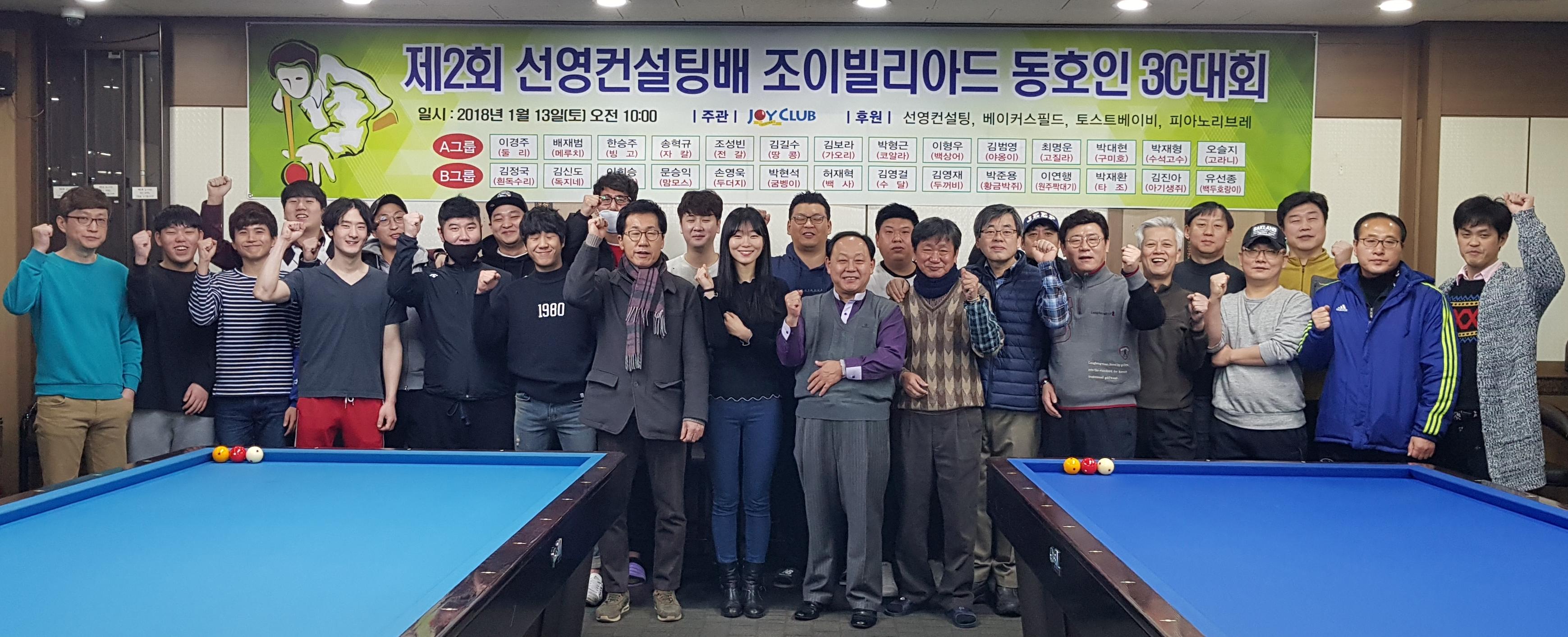 '총상금 1000만원' 동호인3쿠션대회서 송혁규 우승