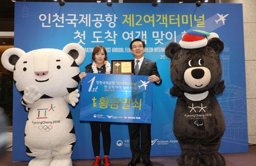인천공항 제2터미널 개장…평창 동계올림픽 본격 붐 조성