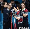 [평창올림픽] 여자 컬링 결승 진출…마지막 날까지 금맥 캔다