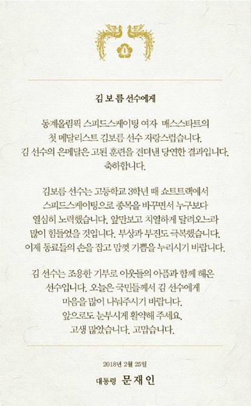 '눈물의 은메달'...김보름 향한 文 대통령의 격려