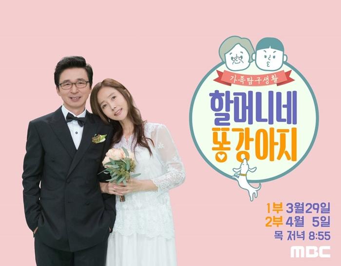 김국진♥강수지, `할머니네 똥강아지`로 동반MC