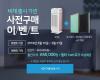 하츠, 신개념 환기청정기 '비채' 사전 구매 이벤트 실시