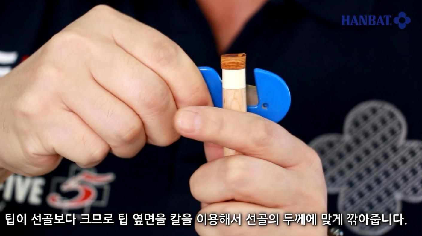 '큐 업체' 한밭, 팁 교체 등 홍보영상물 제작