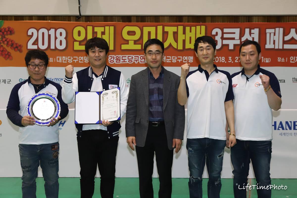 '3쿠션동호회' 프롬, 인제오미자배 단체전 우승