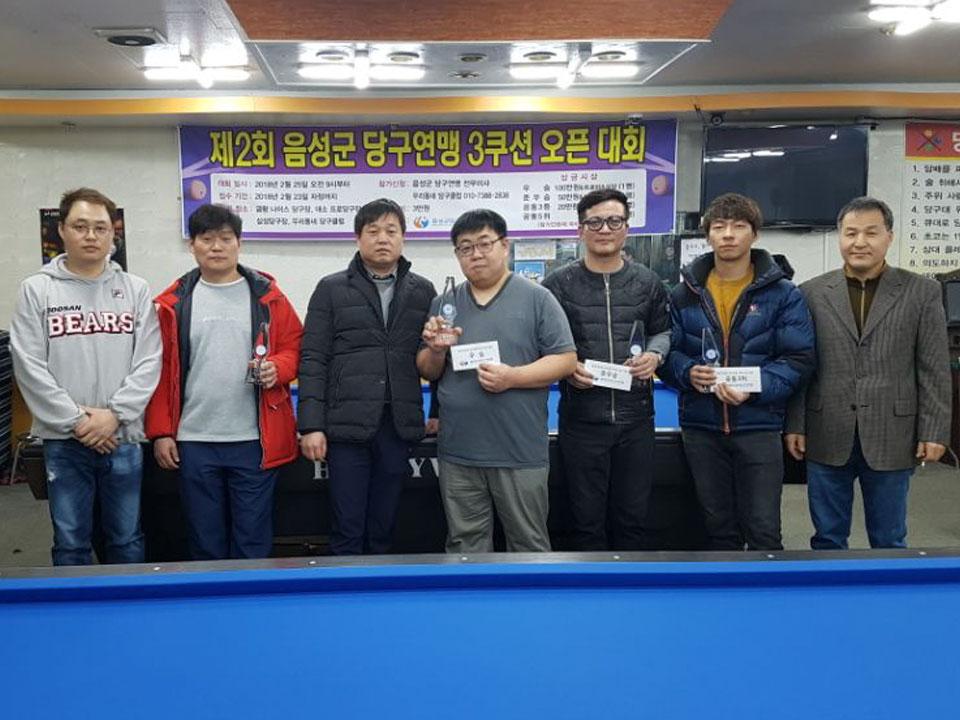 '제3회 음성당구연맹배 3쿠션오픈대회'