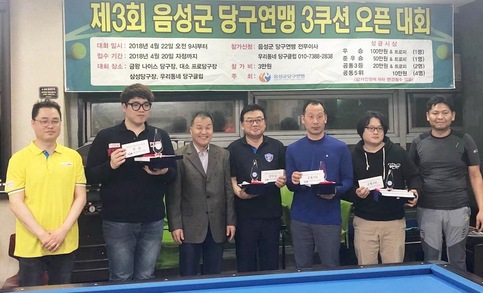 선지훈 동호인 '음성연맹배 3쿠션 오픈대회' 우승