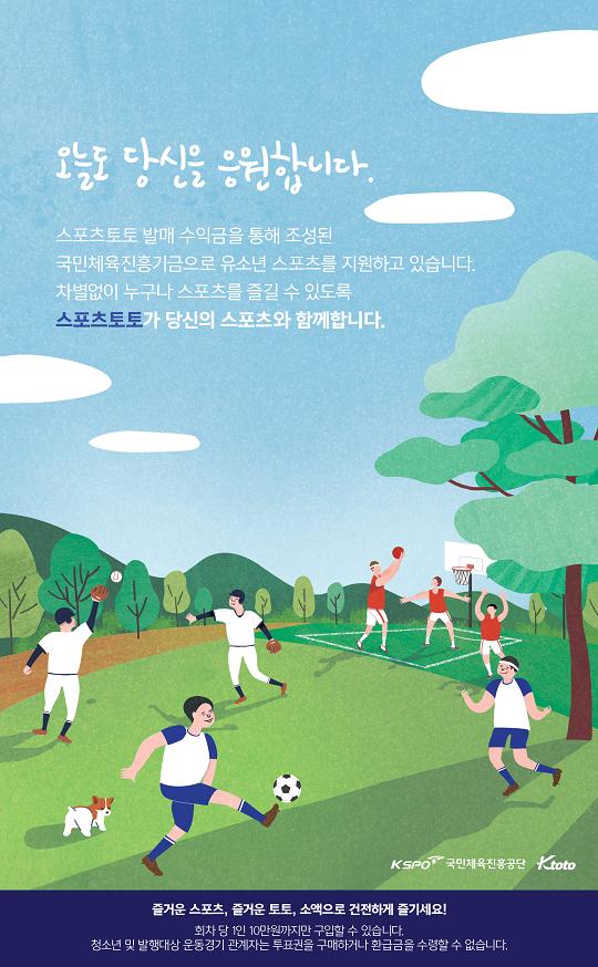 스포츠토토 '토토언더오버' 17회차 발매