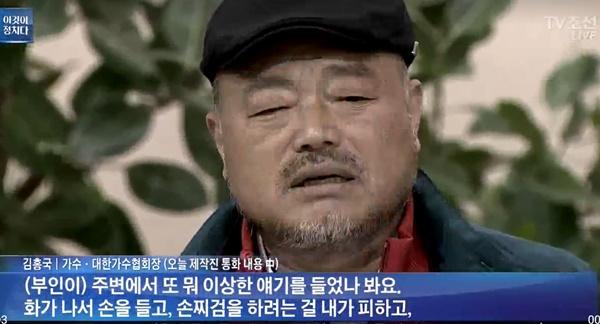 """김흥국 """"집사람이 주변에서 <br>이상한 얘길 듣고와서"""""""