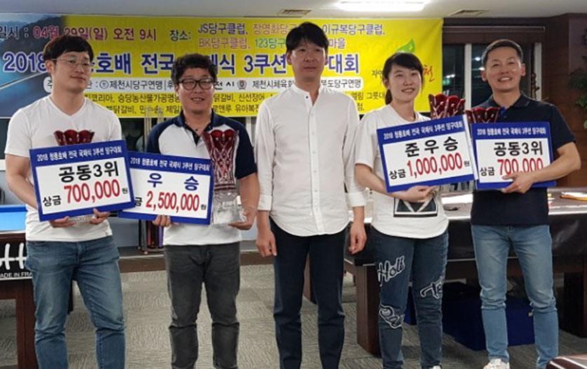 제3회 청풍호배 3쿠션대회 김재운 동호인 우승