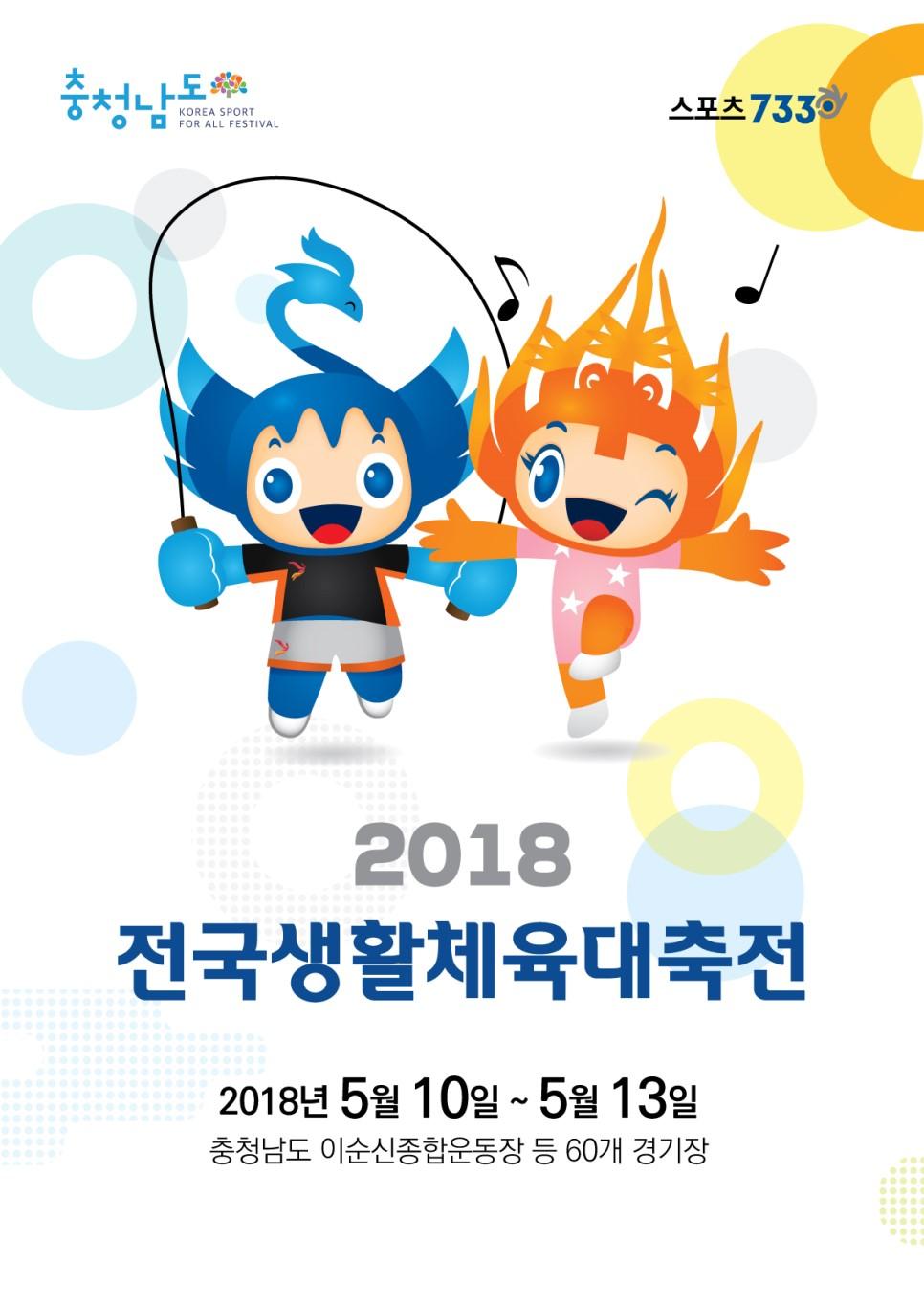 당구 동호인 대축제 '전국생활체육대축전'