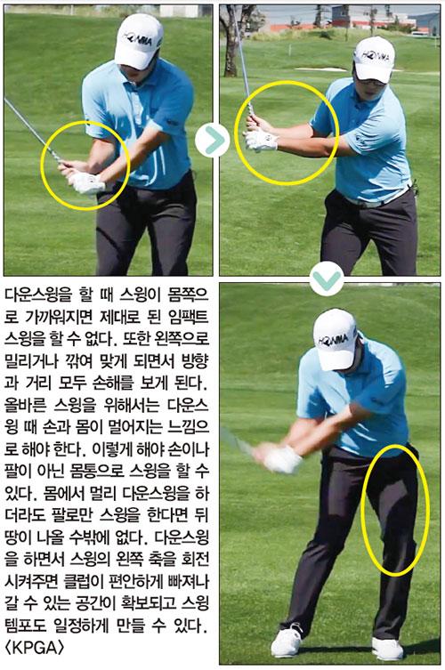 [톱골퍼 비밀노트] (160)  황중곤 100m 웨지샷 | 다운스윙 때 오른팔 움츠리면 정확성 떨어져