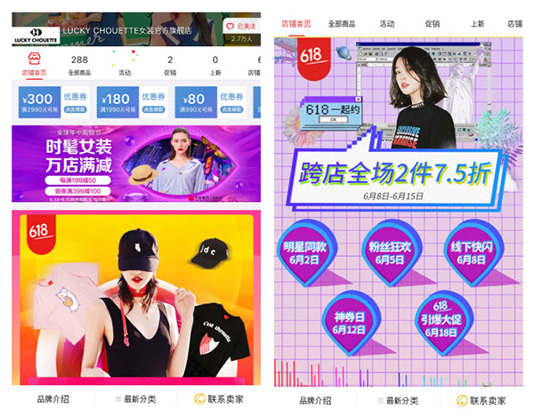 A captured mobile shopping image of Lucky Chouette after Kolon Industries FnC launched the casual brand on China's largest online marketplace JD.Com. [Photo provided by Kolon Industries FnC]