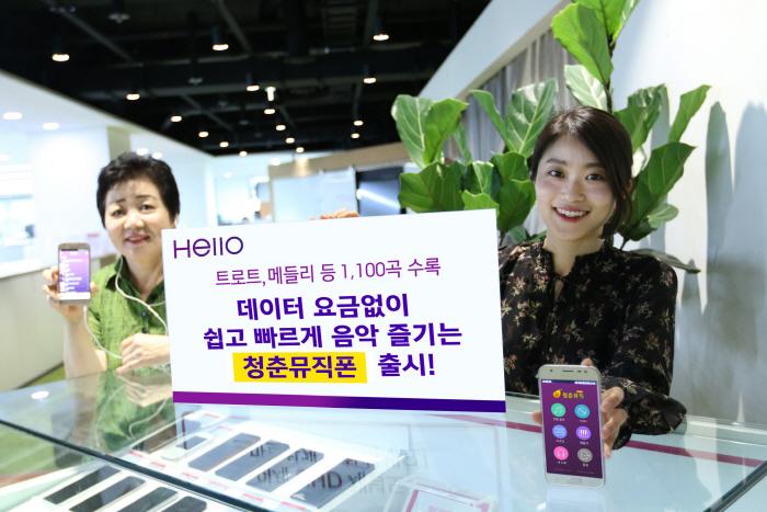 CJ헬로모바일, 엄마아빠 취향저격 `청춘뮤직폰` 출시