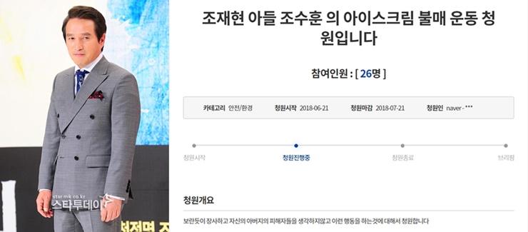 조재현子 조수훈, 아이스크림 가게 불매 국민청원 등장