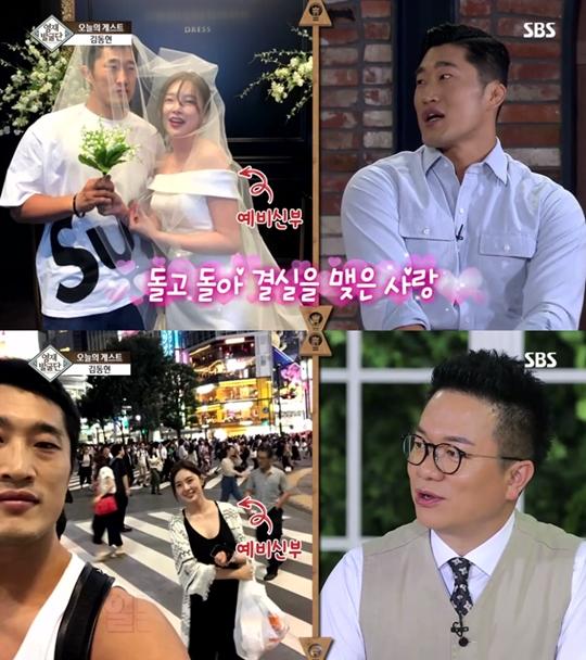 """김동현 """"9월, 11년 사귄<br> 미모의 여자친구와 결혼"""""""