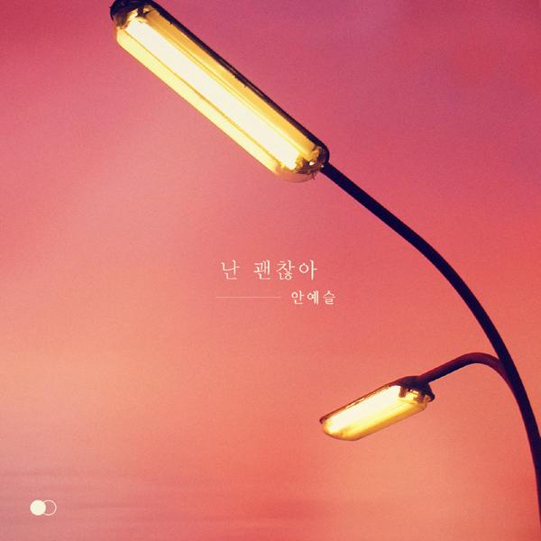 안예슬 `인형의집` OST 참여…`난 괜찮아` 부른다
