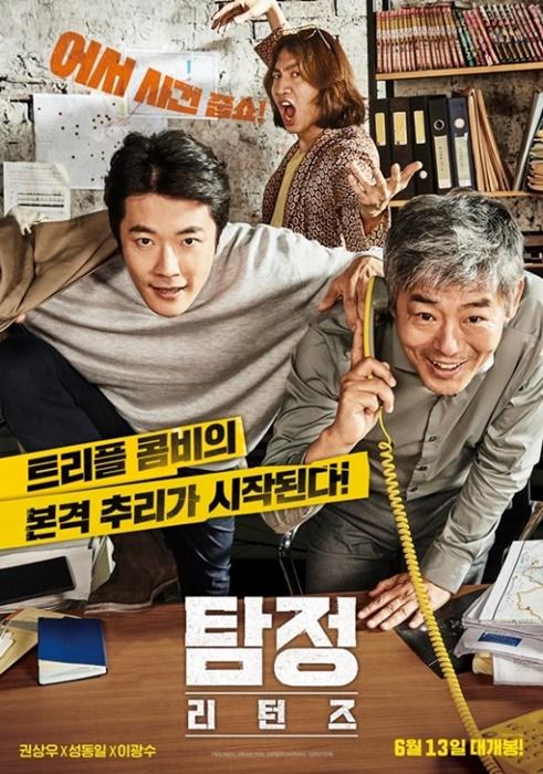 '탐정: 리턴즈', 200만 관객 돌파 목전