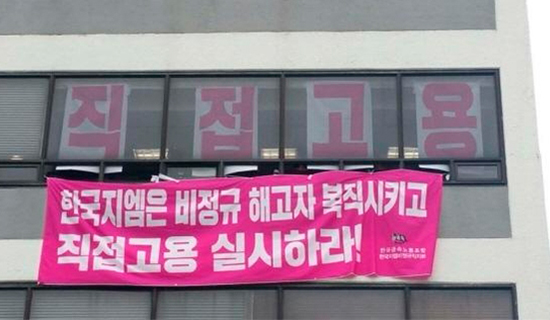 GM Korea subcontractors occupy the CEO office and building of Bupyeong plant on Monday. [Photo provided by GM Korea Subcontractors Committee]