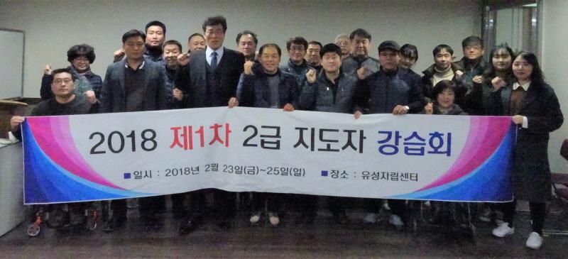 26~28일 장애인당구 지도자 강습회