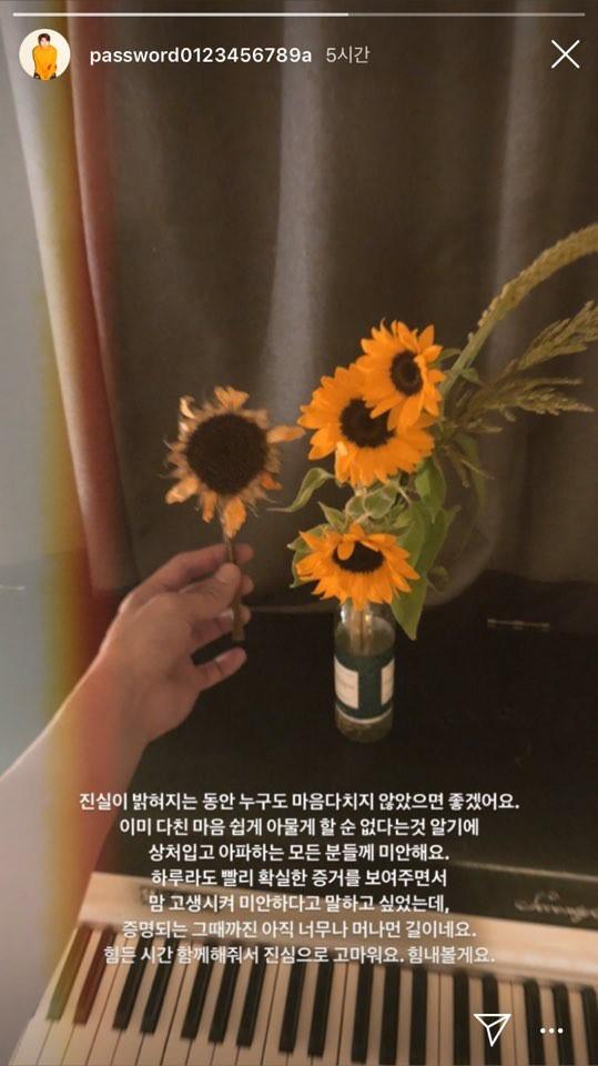 """숀, 사재기 의혹에 """"힘을 내보겠다"""" 입장 밝혀"""