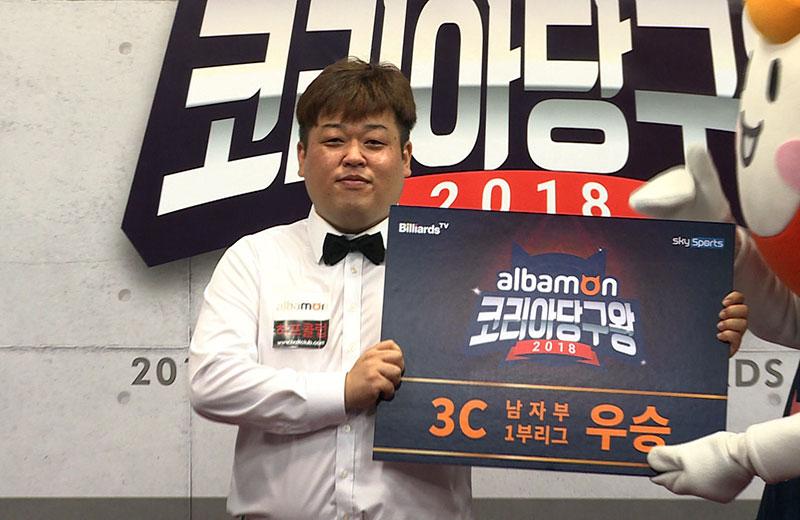 김진태 '알바몬 코리아당구왕 2차' 3쿠션 우승