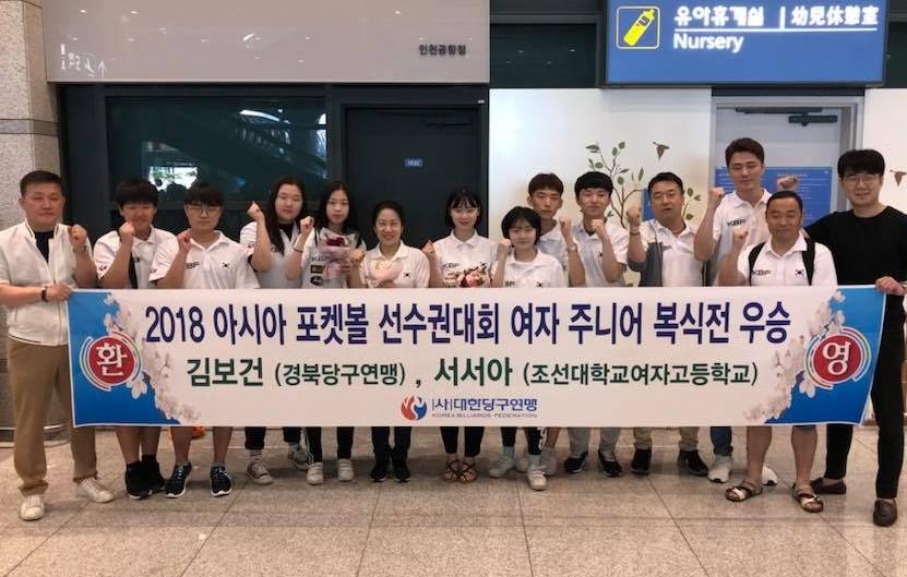 '亞포켓 3연패' 한국선수단 입국