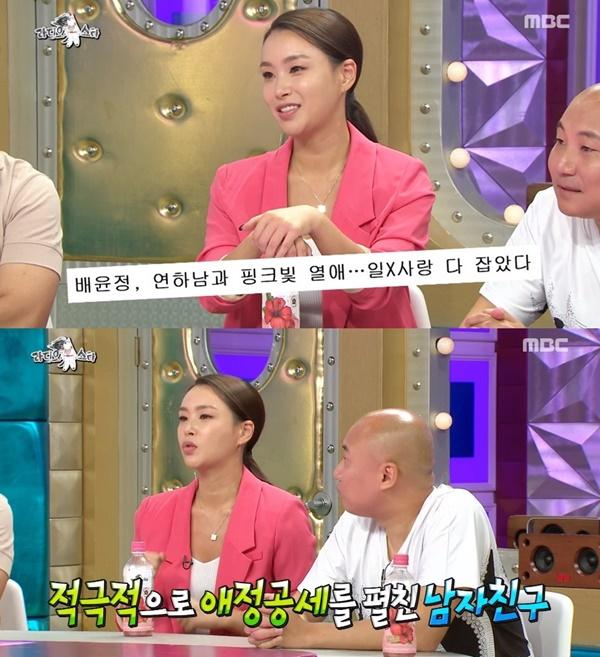 """배윤정 열애 """"남친은 연하, <br>축구 가르치는 사람"""""""