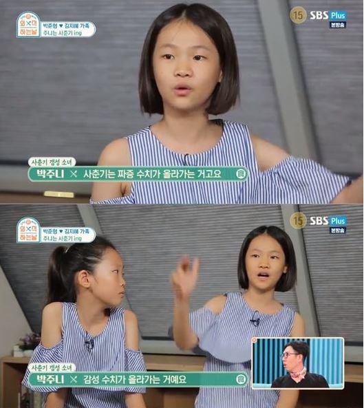"""'외식하는 날' 박준형 딸 주니 """"아빠 연예인인 거 아무도 몰라"""" 폭소"""